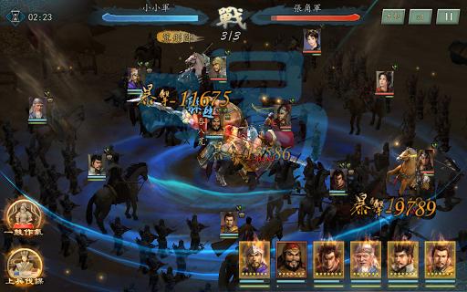 新三國志手機版-光榮特庫摩授權 screenshot 16