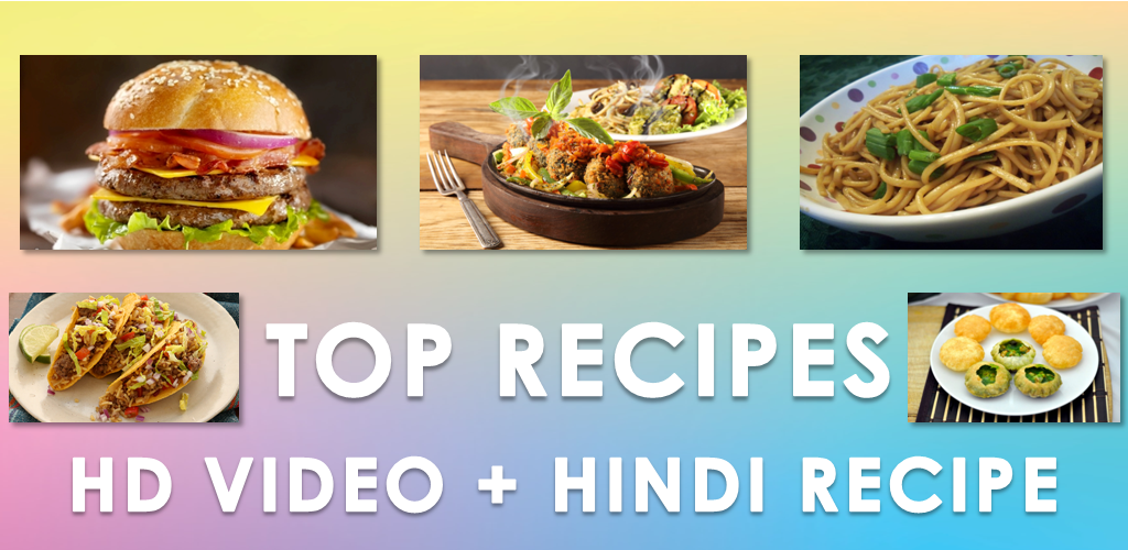 Indian recipes in hindi free 10 apk download comdiancipes the description of forumfinder Choice Image