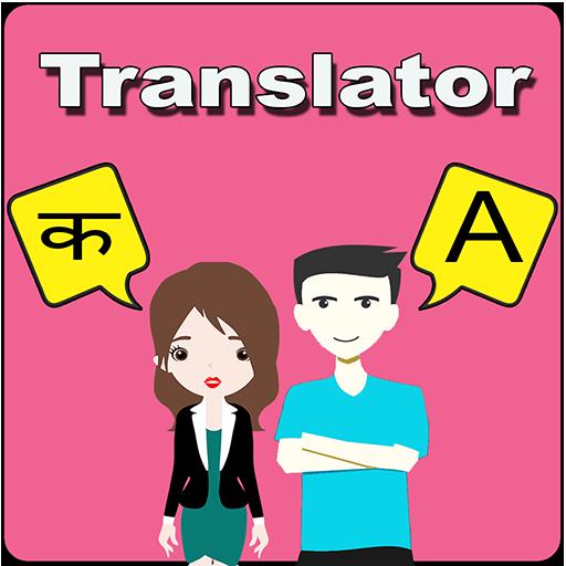 Marathi To English Translator - Apps on Google Play