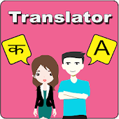 Marathi To English Translator
