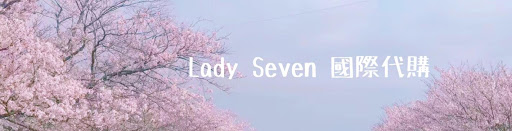 Lady Seven 國際代購封面主圖