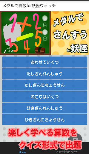 メダルで算数for妖怪ウォッチ 子供向け無料アプリ