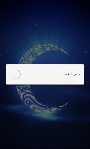 حروف رمضانية للشيخ العريفي