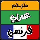 مترجم عربي فرنسي