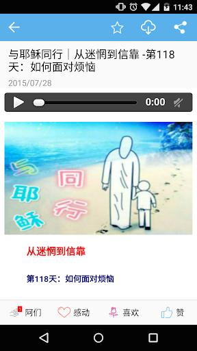 玩免費新聞APP|下載全球见证  耶稣基督 圣经 福音 基督徒 app不用錢|硬是要APP