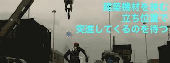 ライノ戦:建造物をぶつけるポイント