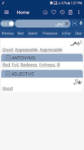 English Urdu Dictionary omi Screenshots 2