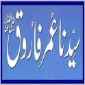 Umar Farooq ki Hakumat icon