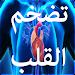 تضخم القلب وأعراضه Icon