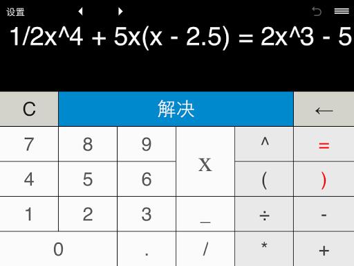 玩免費教育APP|下載四次方程計算器ML app不用錢|硬是要APP