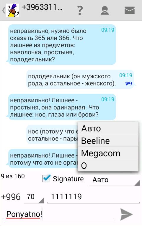 Знакомства Смс С Номерами В Украине
