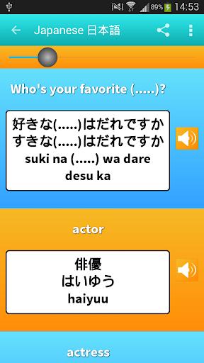 LuvLingua 楽しい日本語を学びましょう