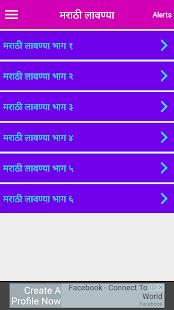 Marathi Lavanya - náhled