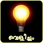 All in One Malayalam-Velicham