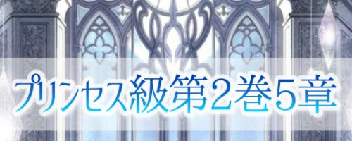 第2巻5章【プリンセス級】