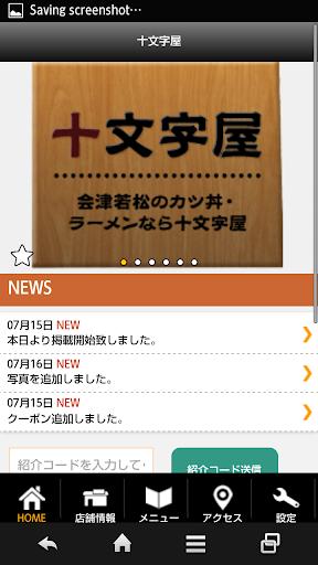 福島 ソースカツ丼 十文字屋 公式アプリ