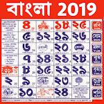 Bengali Calendar 2019 - বাংলা ক্যালেন্ডার 2019 47.0