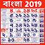 Bengali Calendar 2019 - বাংলা ক্যালেন্ডার 2019
