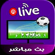 Download بث مباشر لجميع المباريات بجودة HD APK on PC
