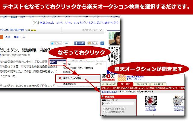 Japanese shopping Rakuten Auction search from context menu.