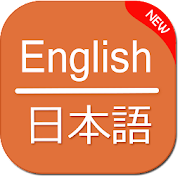 English To Japanese Translator