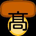 人名旧字体入力マッシュルーム icon