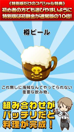 玩免費模擬APP|下載海賊食堂の達人★特別版★~つくって売って食堂をでっかく!~ app不用錢|硬是要APP