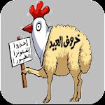 صور مضحكة عيد الاضحى المبارك Icon