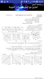 إستراتيجية النجاح في الفيزياء BAC ( الجزء1) - náhled