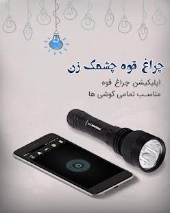 چراغ قوه پرنور ( Flashlight ) - náhled