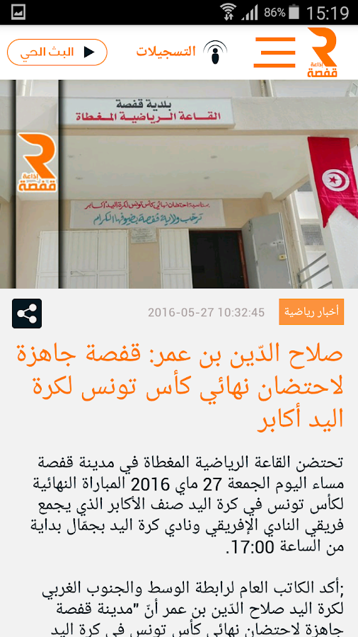 ‫إذاعة قفصة‬‎- screenshot