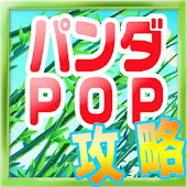 【パンダポップ】コイン無料