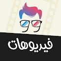 حالات فيديو - فيديوهات 2021 icon