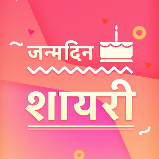 जन्मदिन शायरी - Janamdin Shayari Happy Birthday