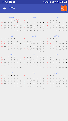 BLUESONIC Afghan Calendar 1.0 screenshots 4
