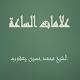 علامات الساعة - الشيخ محمد حسين يعقوب Download for PC Windows 10/8/7
