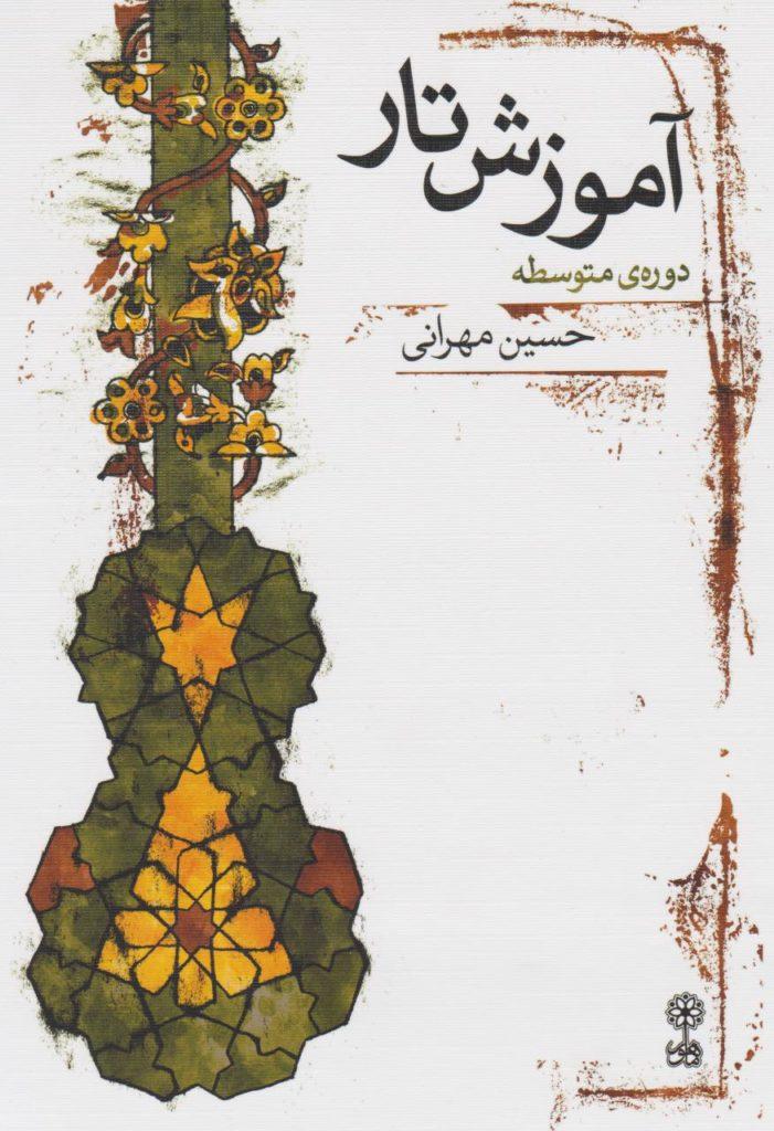 کتاب آموزش تار متوسطه حسین مهرانی انتشارات ماهور