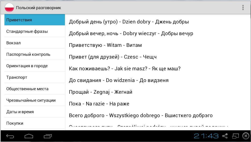знакомство польский язык