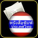 หนังสือพิมพ์ ประเทศไทย icon