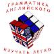 Английский: Школьник-полиглот apk