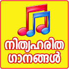 Malayalam Evergreen Songs icon