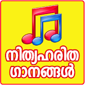 Malayalam Evergreen Songs