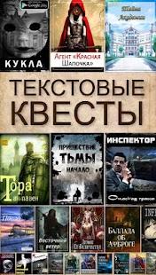 Текстовые Квесты Screenshot