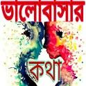 ভালোবাসার কথা icon