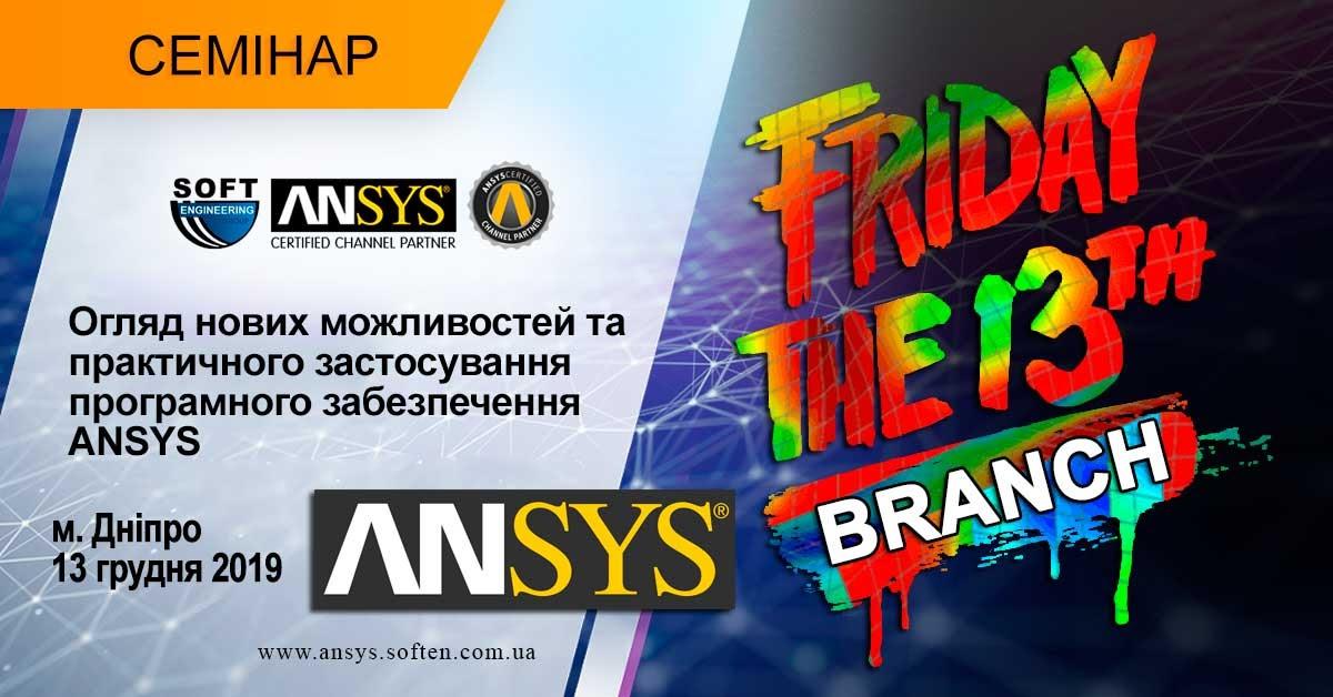 """Семінар ANSYS BRANCH 13-го """"FRIDAY"""" у м.Дніпрі!"""