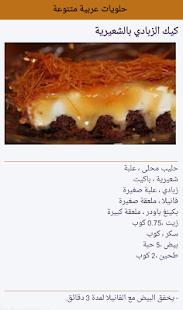 حلويات عربية متنوعة - náhled