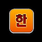 Hangul Game Icon