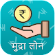 How to get Mudra Loan Guide APK