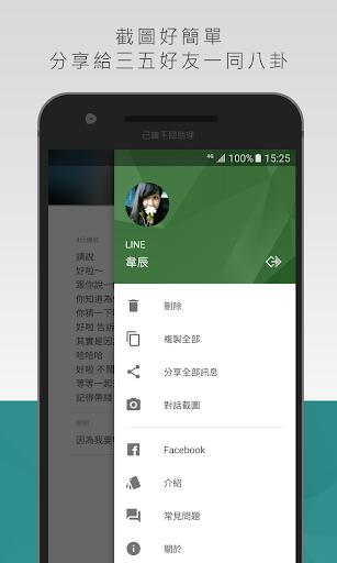 玩社交App|已讀不回助理免費|APP試玩