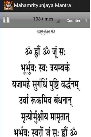 Anuradha paudwal maha mrityunjaya mantra download ringtone.